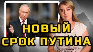 НОВЫЙ СРОК ПУТИНА   МеждоМедиа Групп