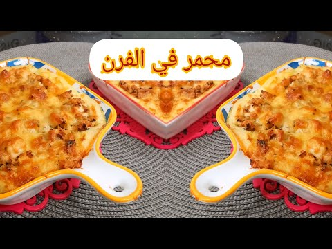 مطبخ ام وليد اسهل وصفة محمرةفي الفرن بدون بيض و لا كريمة و لا بيشاميل