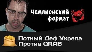 Битва за Укрепрайон - КОРМ2 vs QRAB