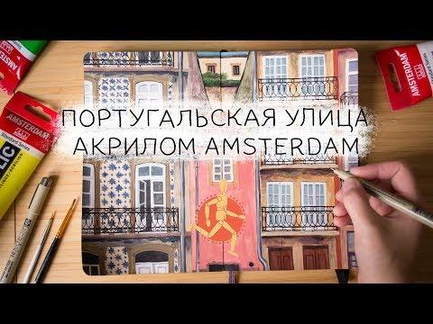 Португальская улица акрилом Amsterdam | Street of Porto: post-travel acrylic painting