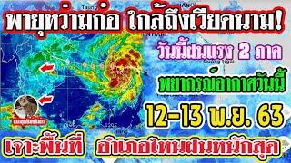 พยากรณ์อากาศวันนี้ 12-18 พ.ย. จับตาพายุลูกใหม่ พายหว่ามก๋อ ฝนตกจังหวัดไหน ข่าวพยากรณ์อากาศวันนี้