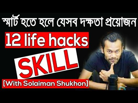 12 Things You Should Know If You Want  to be smart [With Solaiman Shukhon] | Bangla motivation