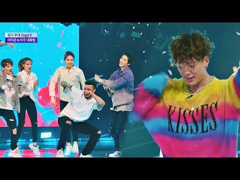 [DREAM STAGE] 미국 대표팀x아이콘(iKON) ′사랑을 했다(LOVE SCENARIO)′♪ 우리가 만나♡ 스테이지 K(STAGE K) 2회