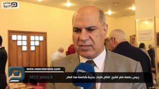 مصر العربية |  رئيس جامعة كفر الشيخ: افتتاح كليات جديدة بالجامعة هذا العام