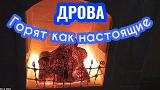 Имитация горящих дров в камин #горящие_дрова #дрова_в_камин