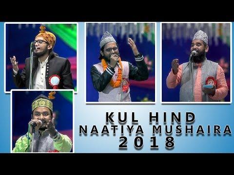Kul Hind Naatiya Mushaira 2018 || Zam Zam Fatehpuri, Salim Raza Barelvi, Sahnawaz Hassan, Nadim Raza