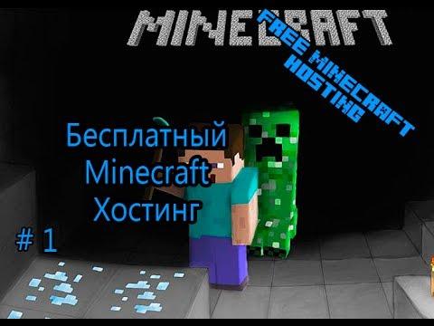 сервер хостинг дешевые в minecraft #2