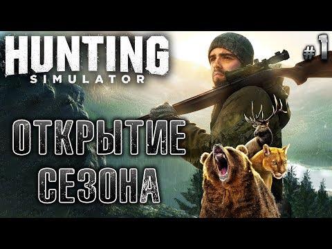 Hunting Simulator #1 🐇 - Открытие Сезона - Аркадный Симулятор Охоты