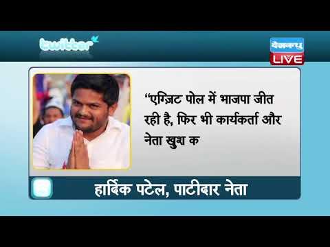 भाजपा जीत रही, फिर भी नेता ख़ुश नहीं   Hardik Patel Tweet   Hardik Patel latest news