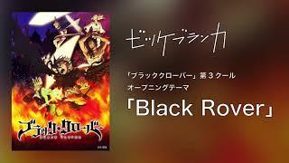 Gambar cover ビッケブランカ / 「Black Rover」Audio Video (TVアニメ「ブラッククローバー」第3クールオープニングテーマ)