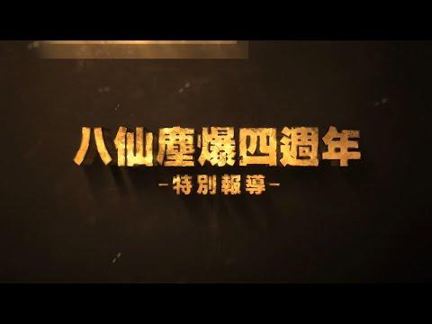 【2019八仙塵爆四週年專題】圓夢歌手篇