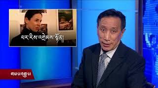 Kunleng News Dec 20, 2017 ཀུན་གླེང་གསར་འགྱུར།  ༢༠༡༧ཟླ་  ༡༢ཚེས་༢༠