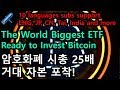 ((Eng Sub))The World Biggest ETF Company is ready to invest Bitcoin/암호화폐 시총 25배 자금/ビットコイン