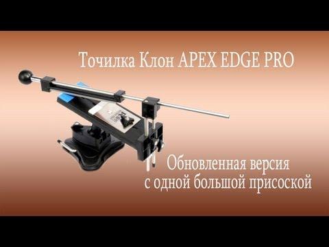 Точилка клон APEX