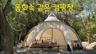 [안구네캠프] 동화속 같은 캠핑장 | 경주 무릉관광농원…