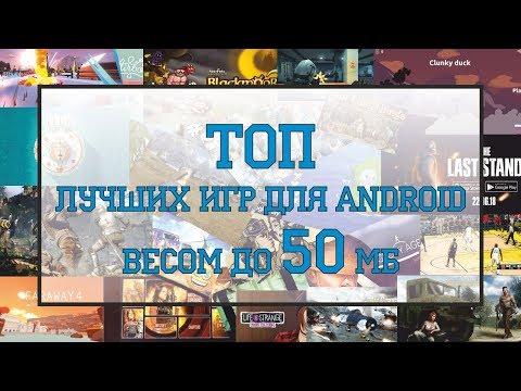 Топ лучших игр для Android весом до 50 мб