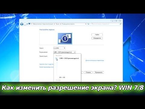 Как изменить разрешение экрана [Windows 7, 8]