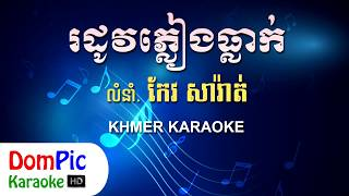 រដូវភ្លៀងធ្លាក់ កែវ សារ៉ាត់ ភ្លេងសុទ្ធ - Rodov Pleang Tleak Keo Sarath - DomPic Karaoke