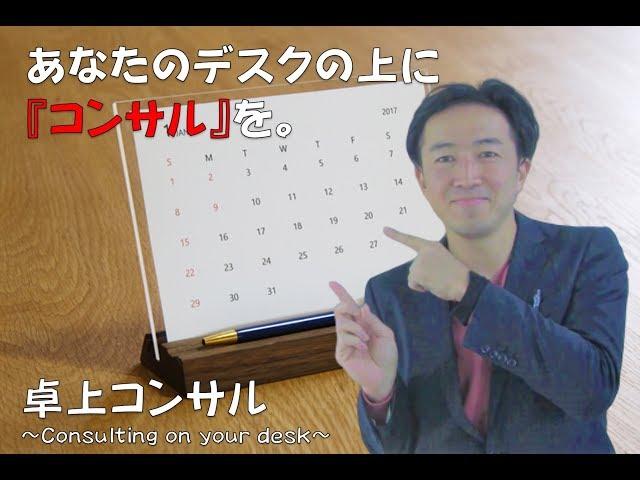 卓上コンサル~マーケティング初心者の為の月定額制コンサルサービス~