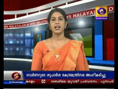 പ്രഭാതവാർത്തകൾ ദൂരദർശൻ 14 നവംബർ 2019 | Doordarshan Malayalam News |@ 07:30am | 14-11 -2019