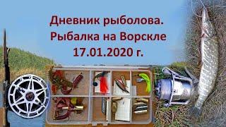 Дневник рыболова Рыбалка хобби Ворскла 17 01 20