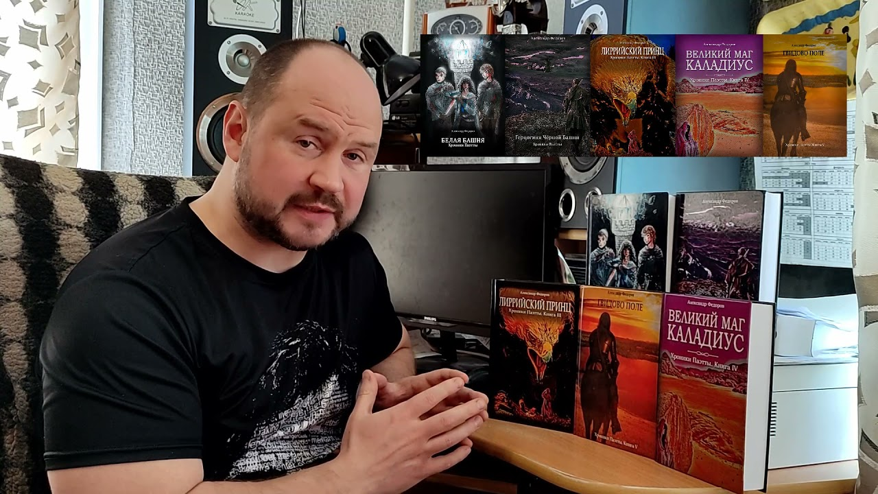 Серия из пяти книг «Хроники Паэтты». Автор рассказывает о своих книгах