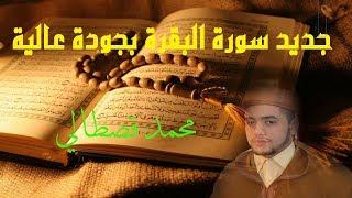 سورة البقرة كاملة بصوت محمد قصطالي - surat al baqara mohamed kastali