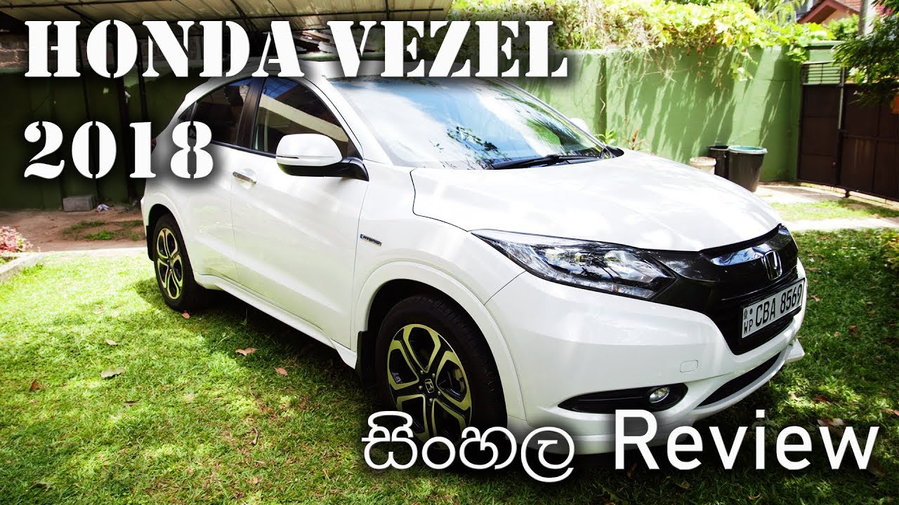 Honda Vezel Hybrid 2018 Review Sinhala Youtube