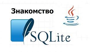 SQLite - Установка базы, создание таблицы, примеры запросов.