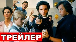 СПАСТИ ПУШКИНА (2017) - трейлер HD