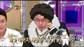 [RADIO STAR] 라디오스타 - Park Hui-soon's gag parade 20150916