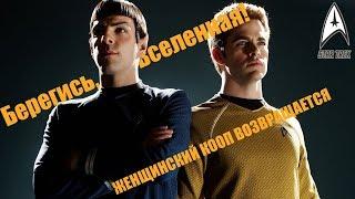 Star Trek с Dariya_Willis  -  Просто до истерики! - 1
