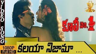 Kalaya Nijama HD Video Song | Coolie No 1 Telugu Movie | Venkatesh | Tabu | Suresh Productions