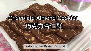 Chocolate Almond Cookies 巧克力杏仁酥