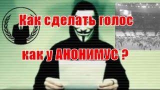 как сделать голос как у хакера (Анонимус)