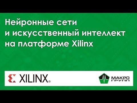 Нейронные сети и искусственный интеллект на платформе Xilinx