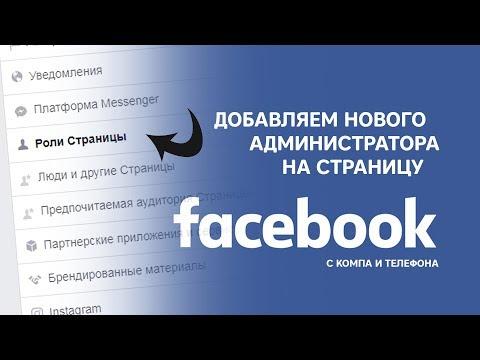Как в фейсбуке добавить администратора страницы