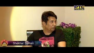 Shekhar Suman | Man of Words | Sattire My Attire | PTC Punjabi