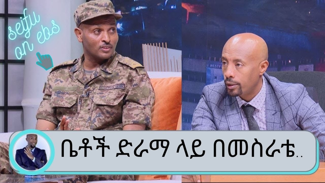 Seifu on EBS interview with Col Getnet