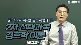 [에듀피디] 2020 경비지도사 자격증 필기 2차 시험…