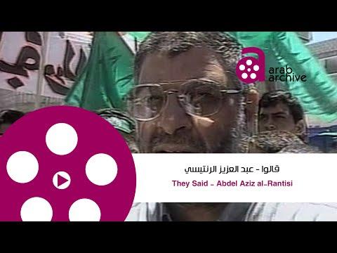 #Arab_ Archive|#ThaySaid|Abdel Aziz al-Rantisi
