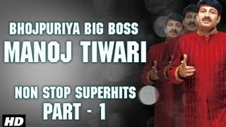 Manoj Tiwari [ Bhojpuri Superstar ] Non Stop Superhits PART - 1