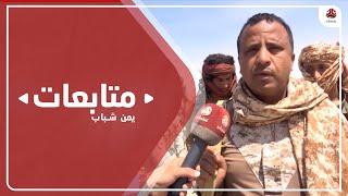 الجيش الوطني يستكمل تحرير جميع المواقع في جبهة الجدافر بالجوف