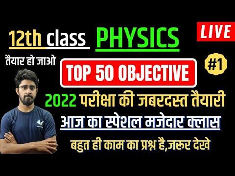 १२वीं कक्षा भौतिकी Vvi वस्तुनिष्ठ प्रश्न (mcqs) बिहार बोर्ड परीक्षा २०२२   इंटर फिजिक्स Vvi Mcqs