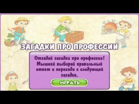 Загадки для детей с ответами про Транспорт Машинки Героев Мультиков Профессии Технику Еду для детей 2 - 6 лет Загадки для мальчиков и девочек
