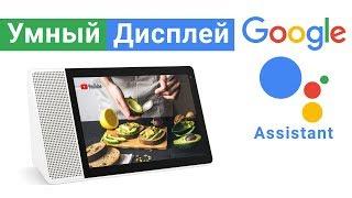 Собрат Google Home Hub умная колонка умный дисплей с Ok Google Ассистент Обзор Lenovo Smart Display