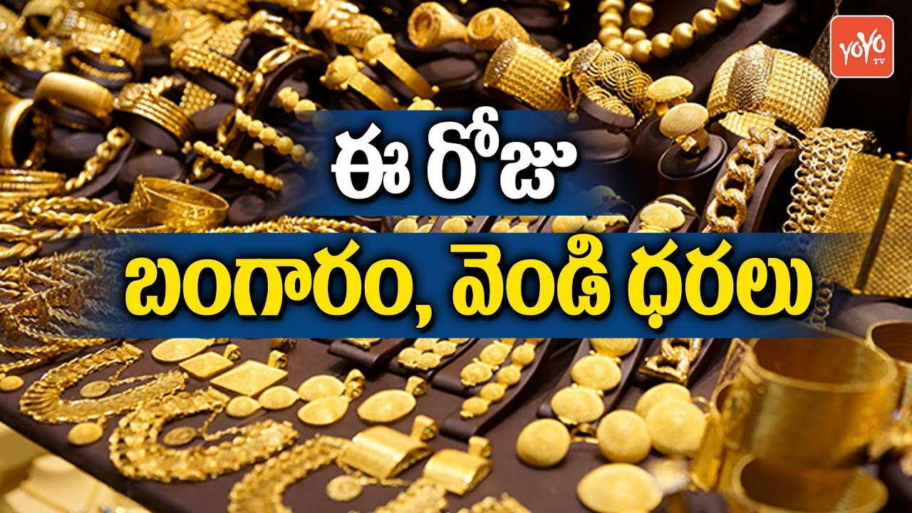 Gold Prices Today Silver Rates In India 10 Gram Price Yoyo Tv Channel