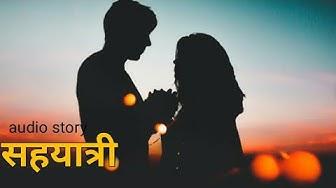 Audio Story: Sahayatri