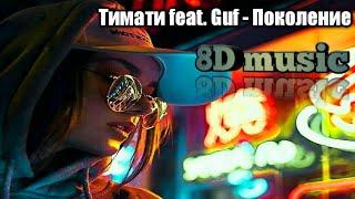 8D MUSIC 🔥/ Тимати feat. Guf - Поколение / музыка 2019