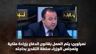 نصراوين: يتم العمل بقانون الدفاع بإرادة ملكية و لمجلس الوزراء سلطة التقدير بحاجته